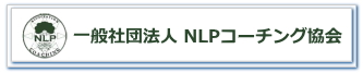 NLP Communication College